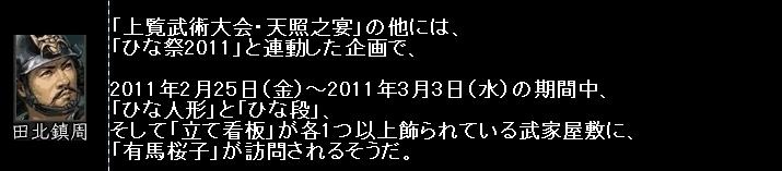 2011y02m27d_121117765.jpg