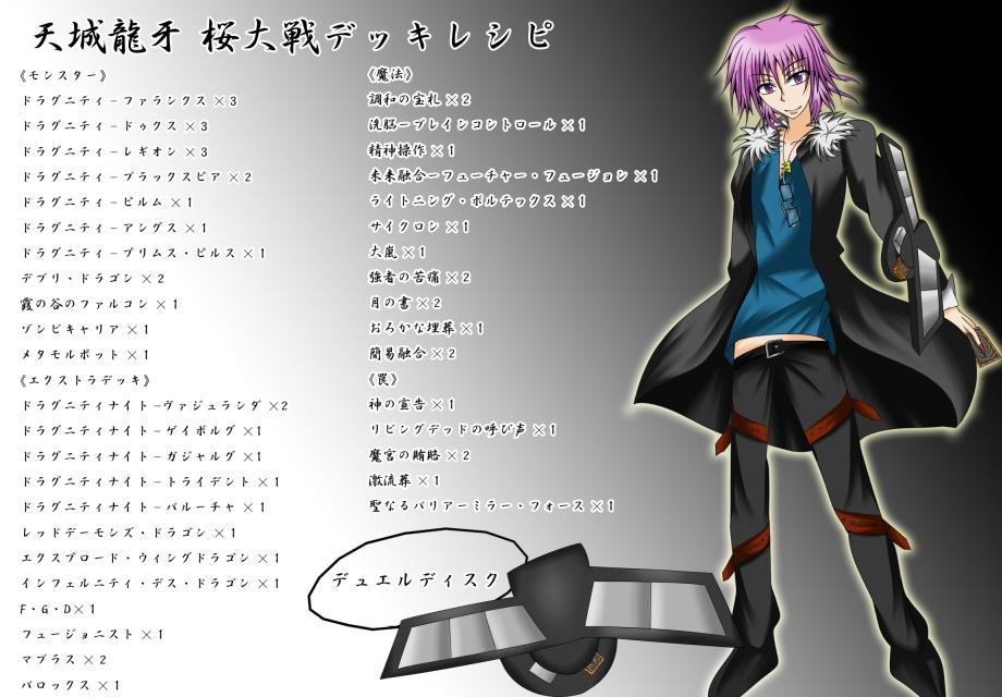 ryuuga_sakurataisenblog.jpg