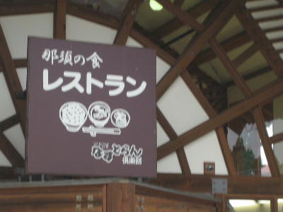 ここで食べたの~