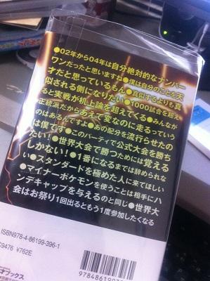 katerupokemonbooks.jpg