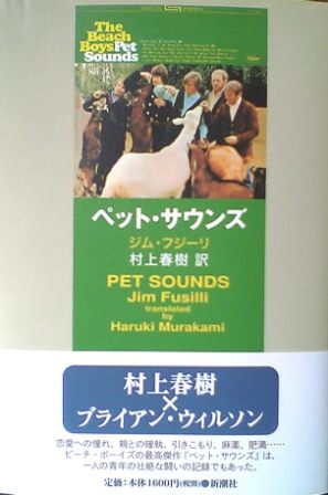 PetSounds1