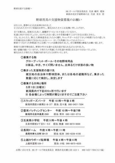 野球用具支援のお願い.pdf_01