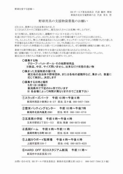 野球用具支援のお願い.pdf_02