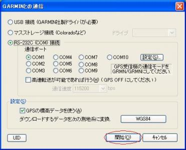 カシミール GPSデータのダウンロードの仕方2