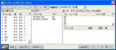 カシミール GPSデータのダウンロードの仕方 アップロードダウンロードリスト