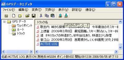 カシミール GPSデータの編集 ACTIVE LOG