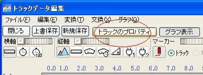 カシミール GPSデータの編集 トラックデータ編集 名前を付ける