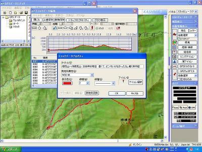 カシミール GPSデータの編集 トラックデータのプロパティ2