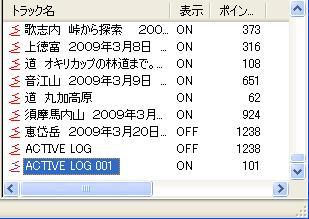 トラックデータの接続 データエディタ 範囲指定 接続完了