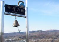 ズリ山階段 頂上 幸運の鐘とイルムケップ山