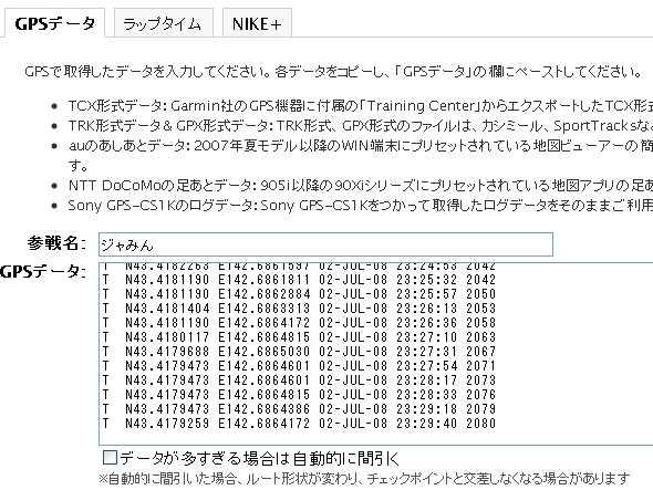 TRKやGPX形式のデータを猛レースに貼り付ける5
