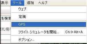Google-Earth ツール→GP