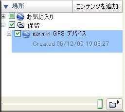 Google-Earth garmin-GPS-デバイスにチェックを入れる