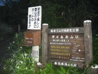 5 平ヶ岳0620 登山口