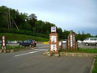 7+1燧ヶ岳(ひうちがだけ)1