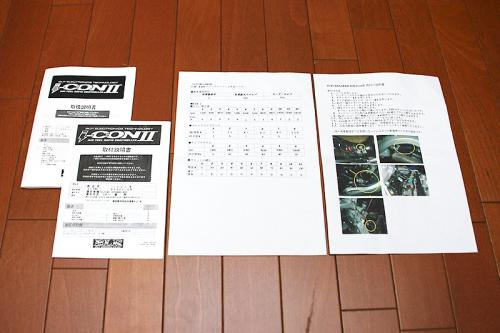Blue Lightning Racing 製 i-CON2