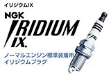 NGK:エヌジーケー/イリジウムスパークプラグ【CR8EIX】