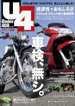 u4_023_magazine_img+.jpg