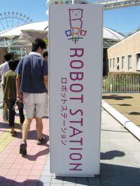 ロボットステーション