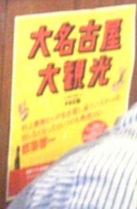 妙なポスター発見。