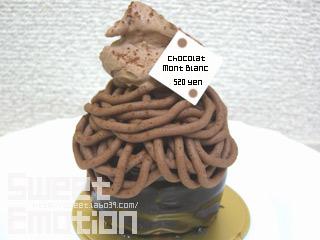 ショコラモンブラン 520円