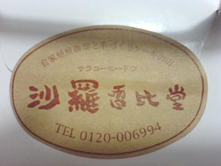 サラコーヒードー珈琲-コーヒー-ケーキ-チョコレート-オレンジ-アーモンド-熊本-カフェ