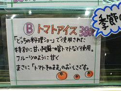 アイスクリーム-阿蘇-チョコ-トマトアイス-くまもと-カフェ-cafe-グルメ-お菓子-パン-ケーキ-熊本