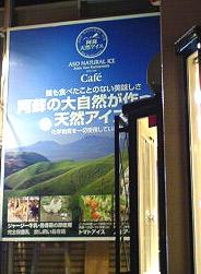 阿蘇-アイスクリーム-バニラ-熊本-くまもと-カフェ-cafe-グルメ-お菓子-パン-cafe