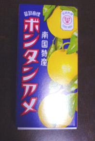 熊本-くまもと-カフェ-グルメ-お菓子-パン-ボンタンアメ-カゴシ-鹿児島-銘菓-駄菓子