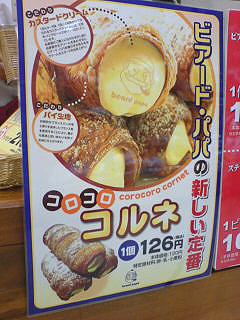 ビアードパパ-シュークリーム-バニラ-阪神-くまもと-カフェ-cafe-グルメ-お菓子-パン-ケーキ-熊本