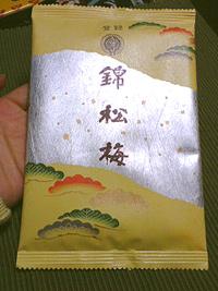 ふりかけ-御飯の友-くまもと-カフェ-cafe-グルメ-お菓子-パン-ケーキ-熊本