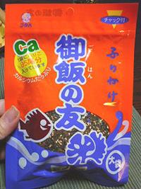 錦松梅(きんしょうばい)-ふりかけ-ご飯の友-くまもと-カフェ-cafe-グルメ-お菓子-パン-ケーキ-熊本
