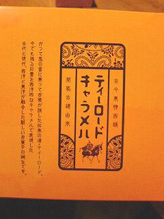 キャラメル-熊本-くまもと-カフェ-cafe-グルメ-お菓子-パン-cafe
