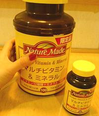 スイーツ-【大塚製薬】(Nature Made)マルチビタミン&ミネラル-くまもと-カフェ-cafe-グルメ-お菓子-パン-ケーキ-熊本