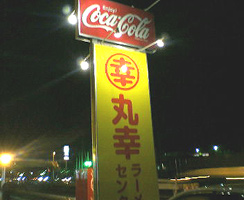 久留米-ラーメン-基山-丸幸-天神-福岡-ふくおか-くまもと-カフェ-cafe-グルメ-お菓子-パン-ケーキ-熊本