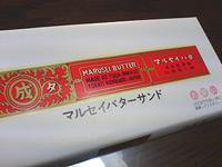 マルセイバターサンド-ゴールデンウィーク-くまもと-カフェ-cafe-グルメ-お菓子-パン-ケーキ-熊本