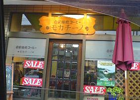熊本-くまもと-カフェ-グルメ-お菓子-パン-cafe-コーヒー-珈琲-チョコレート-モカチーノ