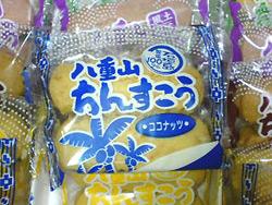 沖縄-ちんすこう-八重山-石垣-くまもと-カフェ-cafe-グルメ-お菓子-パン-ケーキ-熊本