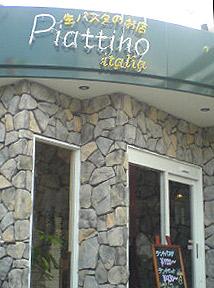 piattino-ピアッティーノ-パスタ-生パスタ-イタリアン-熊本-花立-桜木-健軍-くまもと-カフェ-cafe-グルメ-お菓子-パン-cafe-コーヒー-珈琲