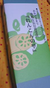 れんこんの里-ブッセ-銘菓-松橋-くまもと-カフェ-cafe-グルメ-お菓子-パン-ケーキ-熊本