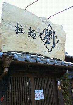 ラーメン-熊本ラーメン-とんこつ-劉-熊本-くまもと-カフェ-cafe-グルメ-お菓子-パン-cafe-コーヒー-珈琲