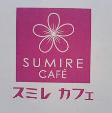 熊本-くまもと-カフェ-グルメ-お菓子-スイーツ-パン-洋食-sumire-スミレカフェ-福岡-今泉-スープカレー