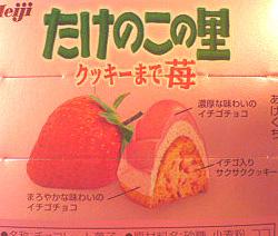 コンビニ-春-限定-いちご-イチゴ-桜-くまもと-カフェ-cafe-グルメ-お菓子-パン-ケーキ-熊本