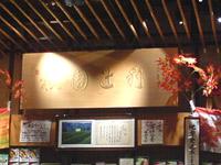 東京-下町-熊本-くまもと-カフェ-グルメ-和-抹茶-パフェ-茶寮 都路里(つじり)