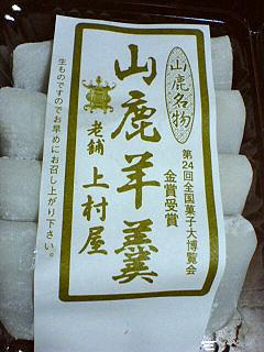 和菓子-あんこ-ようかん-羊羹-山鹿-熊本-くまもと-カフェ-cafe-グルメ-お菓子-パン-cafe
