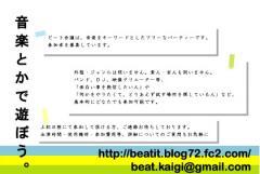 beat-kaigi-ura.jpg