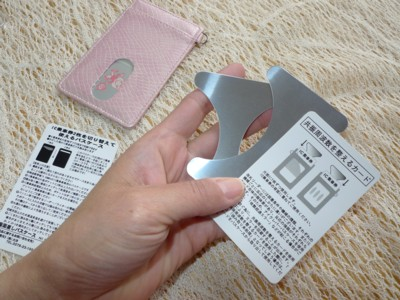 パスケース・共振周波数を整えるカード
