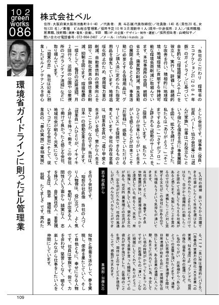 (再)天職_株式会社ベル