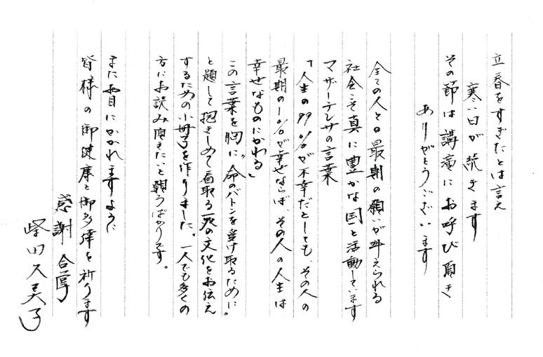 柴田久美子手紙