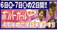 090806東浜店1